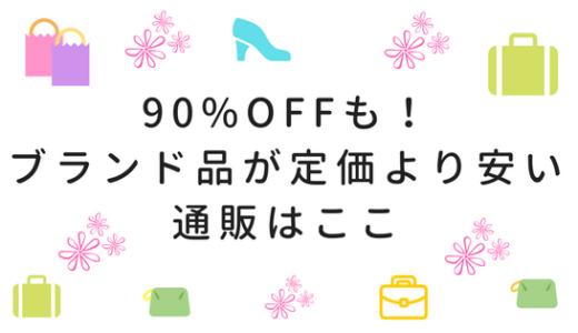 最大90%OFF!ブランド品を定価より安く買える通販サイト4選【必見】