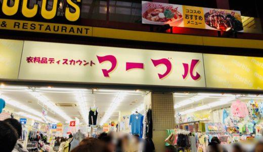 吉祥寺って激安店が多い。プチプラ服や390円のマットをたくさん買ってしまった・・