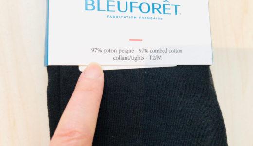 コットン97%!(BLEU FORETブルーフォレ)のタイツを履いてみた【チクチクしないタイツ】