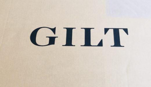 【雑貨も安い】GILT(ギルト)で定価50%OFFのおしゃれランドリーバスケットを購入【レビュー】
