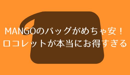 LOCOLET(ロコレット)でMANGOのバッグを85%OFF価格でゲット〜!【購入レポ】