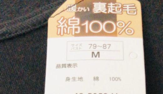 【通販】綿素材の服がいっぱい!cotton picnicで綿100%のインナーを購入!