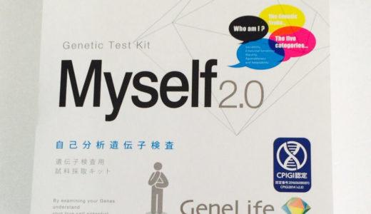 【レビュー】GeneLifeの自己分析できる遺伝子検査をしてみました。詳細を口コミします!