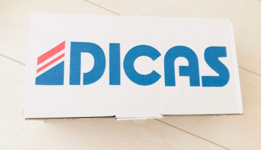 DICAS(ディカス)のパンプスが最高に履きやすい。おすすめポイントを紹介