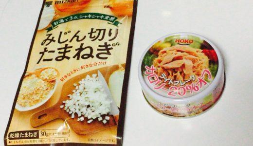 【レシピ】ミツカンの乾燥たまねぎでサンドイッチ作ってみた!シャキシャキ感うま〜