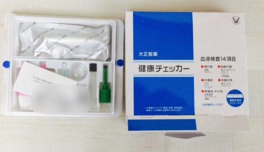大正製薬の自宅でできる血液検査キットをやってみた【口コミ】