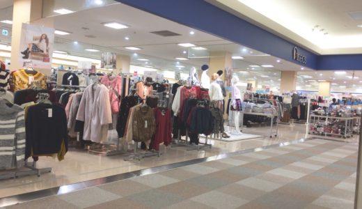 セールで50円も!激安衣料店パシオスに行ってみた!実際しまむらより安いの?