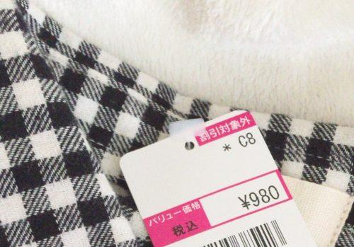 パシオスで購入したチェックのシャツ980円