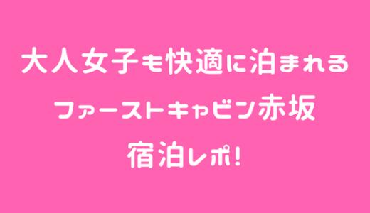 大人女子のカプセルホテル体験!ファーストキャビン赤坂に宿泊レポ!