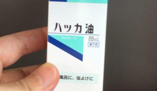 よっしゃ!蚊がこないぞぉ嬉。私がしたハッカ油蚊取り対策【方法まとめ】