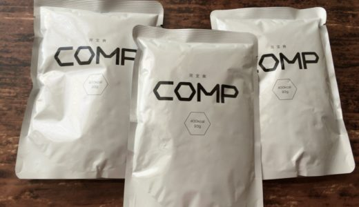 完全食とは?話題のCOMP(コンプ)を飲んでみた。味の感想やレシピについて