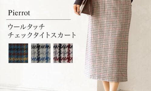 【大人女子におすすめ】激安ファッション「ピエロ」の大人可愛いスカートとブラウスをレビュー!